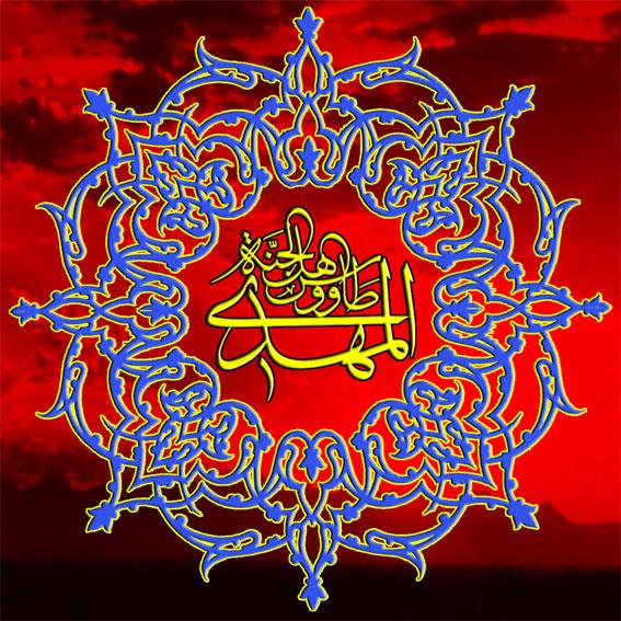 http://k-almahdi.persiangig.com/image/almahdi.jpg
